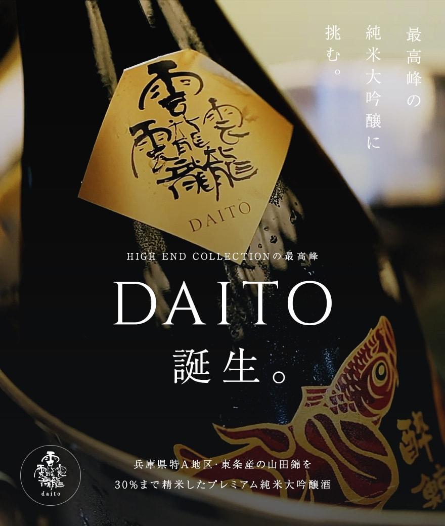 最高峰の純米大吟醸に挑む。「DAITO誕生。」HIGH END COLLECTIONの最高峰