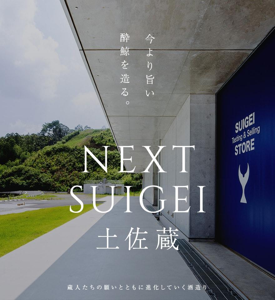 「NEXT SUIGEI 土佐蔵」今より旨い酔鯨を造る。