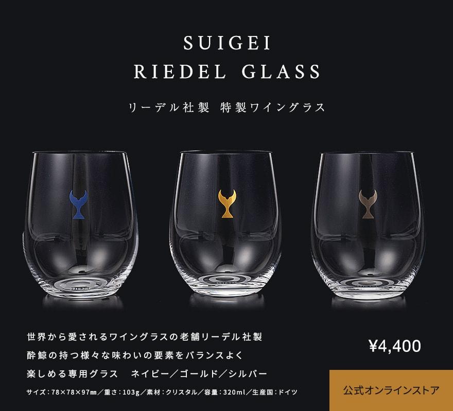 SUIGEI RIEDEL GLASS リーデル社製 特製ワイングラス