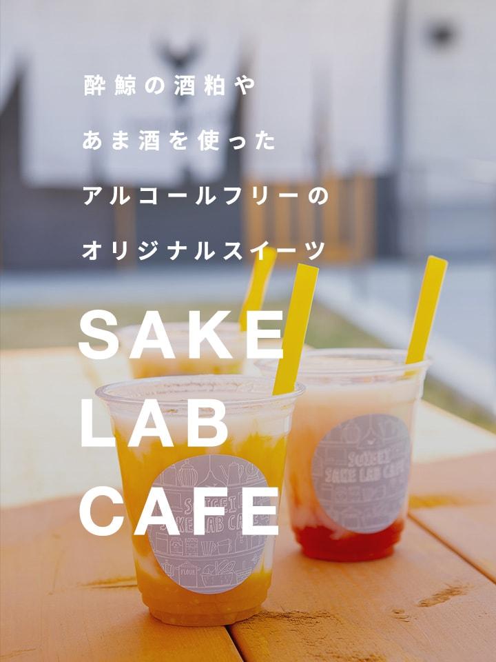 「SAKE LAB CAFE」酔鯨の酒粕やあま酒を使ったアルコールフリーのオリジナルスイーツ