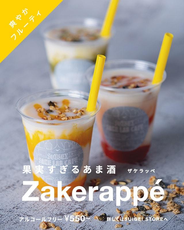 果実すぎるあま酒「Zakerappé(ザケラッペ)」アルコールフリー ¥550~ 詳しくはSUIGEI STOREへ