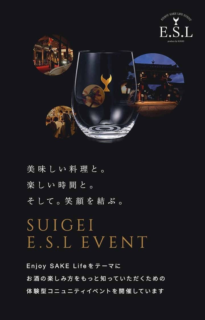 美味しい料理と。楽しい時間と。そして。笑顔を結ぶ。SUIGEI E.S.L EVENT