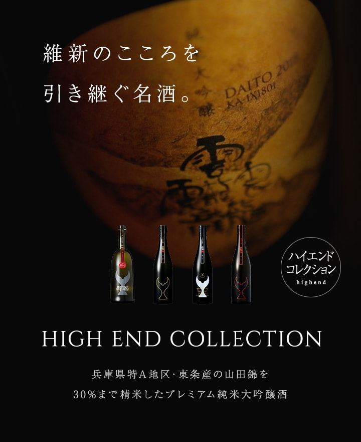 「HIGH END COLLECION」維新のこころを引き継ぐ名酒。