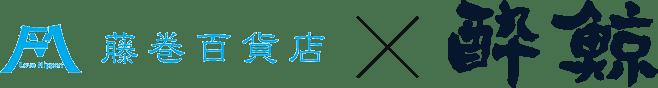 藤巻百貨店×酔鯨