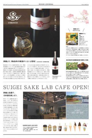 SUIGEI JOURNAL 2019年5月号 表2