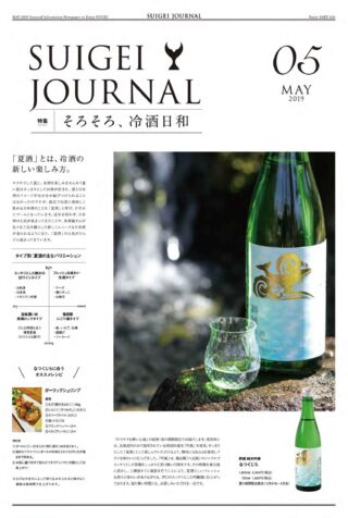 SUIGEI JOURNAL 2019年5月号 表0