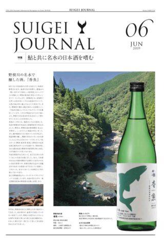SUIGEI JOURNAL 2019年6月号 表0