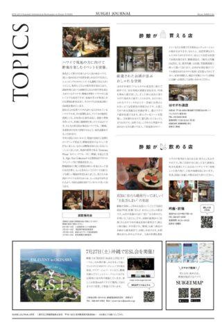 SUIGEI JOURNAL 2019年6月号 表3