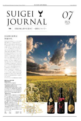 SUIGEI JOURNAL 2019年7月号 表0