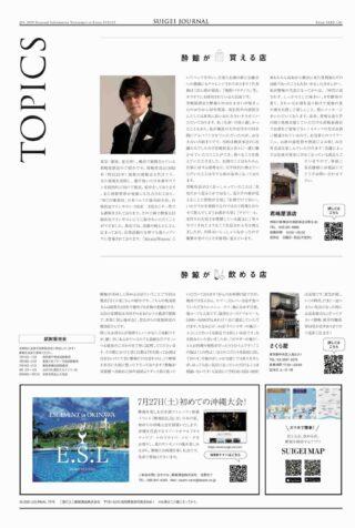 SUIGEI JOURNAL 2019年7月号 表3