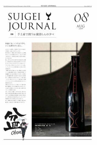SUIGEI JOURNAL 2019年8月号 表0