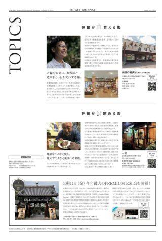 SUIGEI JOURNAL 2019年8月号 表3
