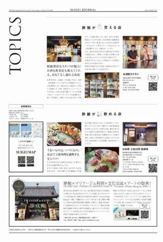 SUIGEI JOURNAL 2019年9月号 表3
