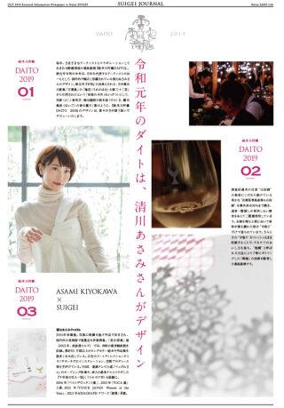 SUIGEI JOURNAL 2019年10月号 表1