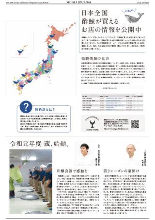 SUIGEI JOURNAL 2019年11月号 表2