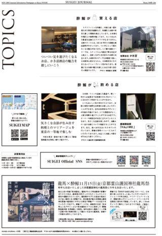 SUIGEI JOURNAL 2019年11月号 表3
