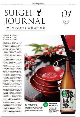 SUIGEI JOURNAL 2020年1月号 表0