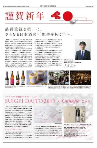 SUIGEI JOURNAL 2020年1月号 表1