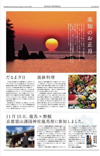 SUIGEI JOURNAL 2020年1月号 表2