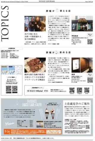 SUIGEI JOURNAL 2020年1月号 表3
