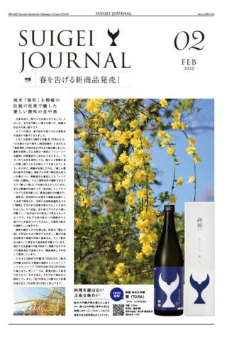 SUIGEI JOURNAL 2020年2月号 表0