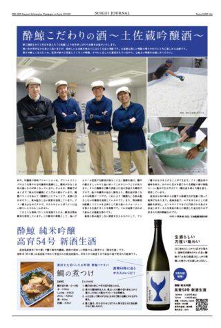 SUIGEI JOURNAL 2020年2月号 表1