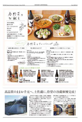 SUIGEI JOURNAL 2020年4月号 表2