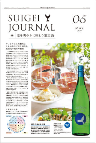 SUIGEI JOURNAL 2020年5月号 表0