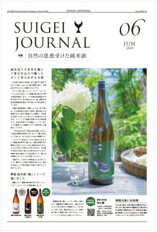 SUIGEI JOURNAL 2020年6月号 表0