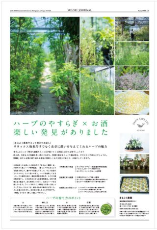 SUIGEI JOURNAL 2020年6月号 表1