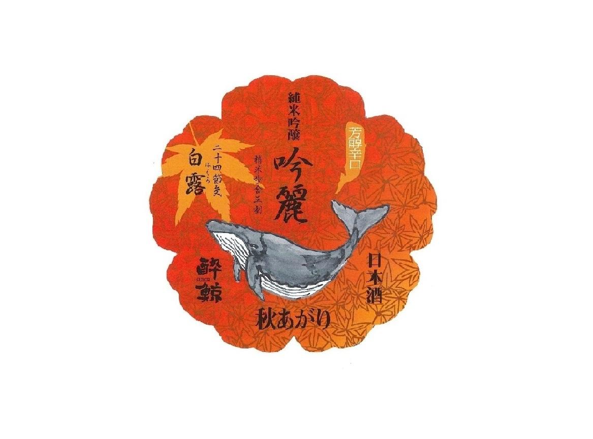 「純米吟醸 吟麗秋あがり」発売開始のお知らせ