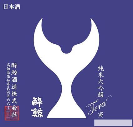 酒米「雄町 」を酔鯨の伝統の技術で醸した優しい酸味の食中酒<br> 「SUIGEI JOURNAL 2020年2月号より」