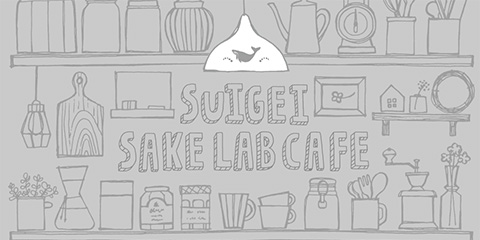 SUIGEI SAKE LAB CAFE