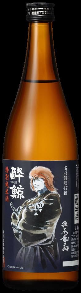 特別純米酒 名将銘酒