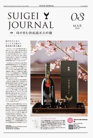 SUIGEI JOURNAL 2020年3月号 表0