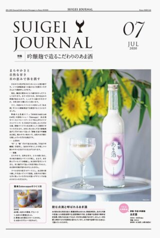 SUIGEI JOURNAL 2020年7月号 表0