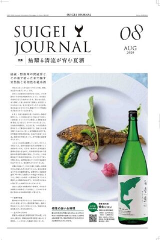 SUIGEI JOURNAL 2020年8月号 表0