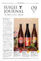 SUIGEI JOURNAL 2020年9月号 表0