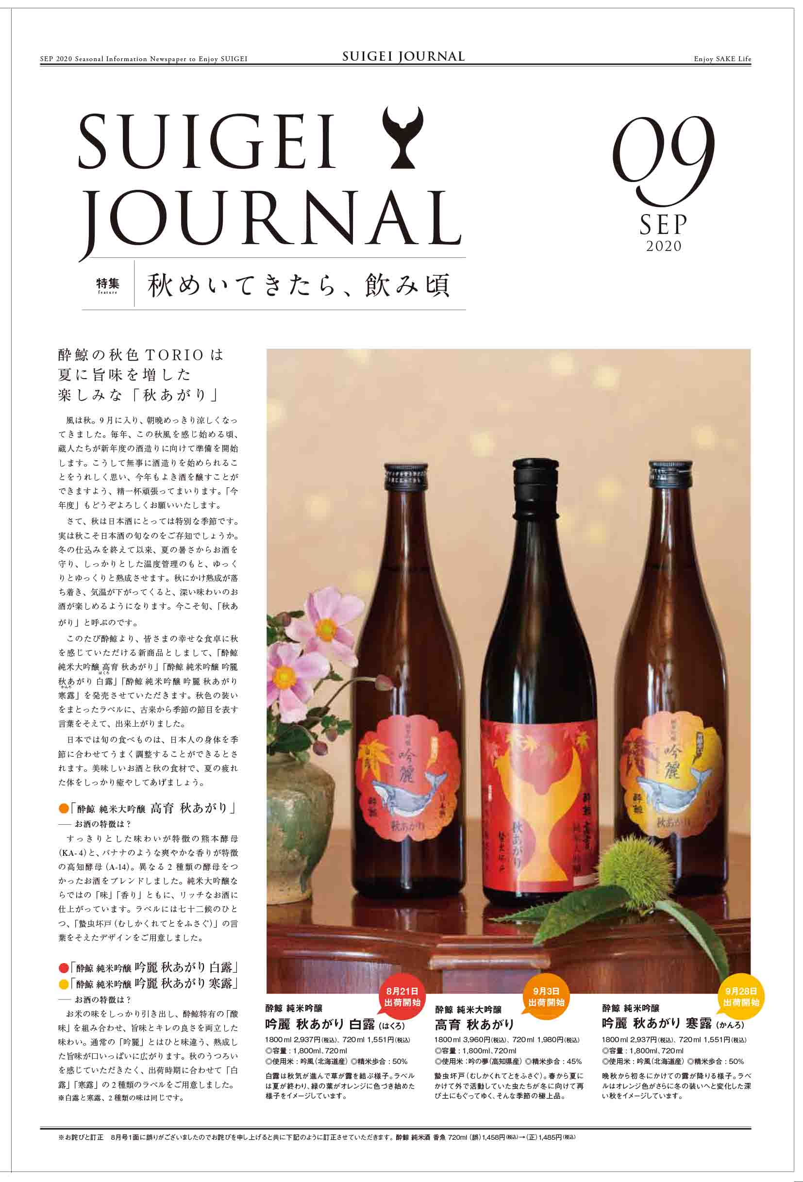 SUIGEI JOURNAL 2020年9月号 表1