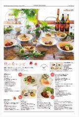 SUIGEI JOURNAL 2020年9月号 表2