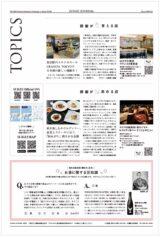 SUIGEI JOURNAL 2020年9月号 表3