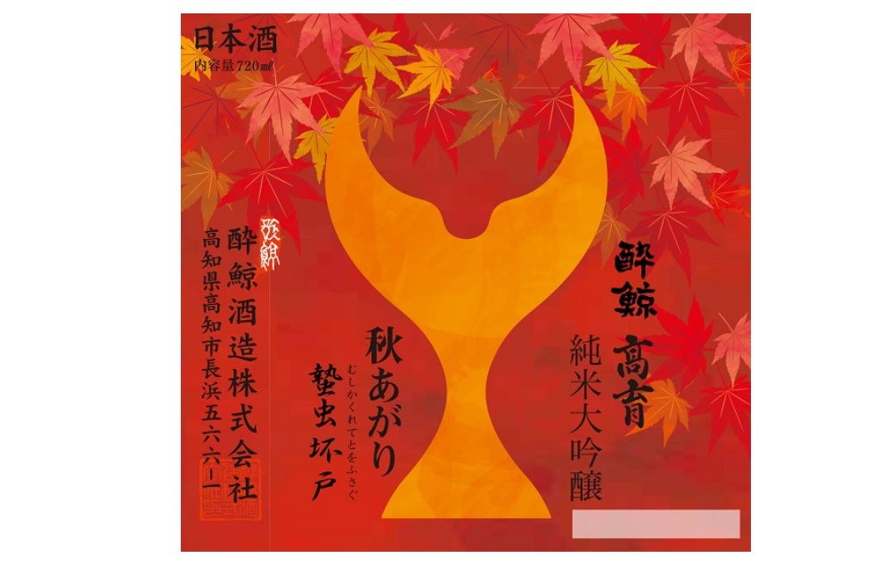 秋の味覚を楽しむ、リッチな風味の期間限定・純米大吟醸