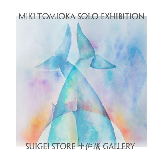 「とも~みんな大好きゆずやか~」のパッケージデザインを手掛けた富岡美紀の個展をSUIGEISTORE土佐蔵で開催中