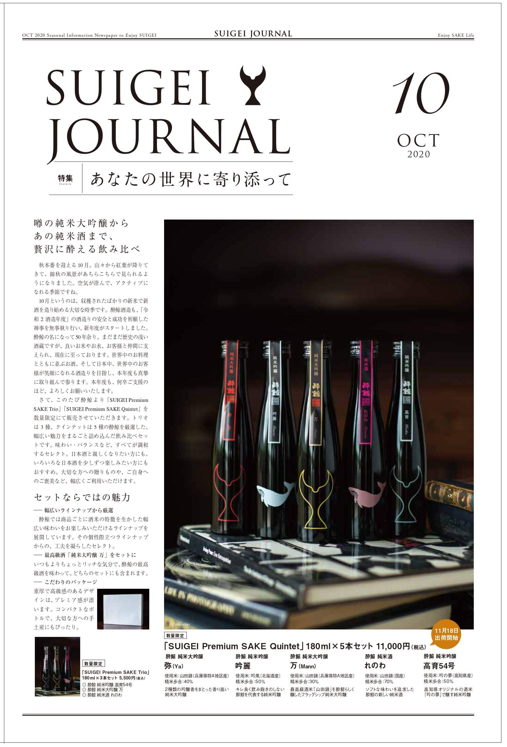 SUIGEI JOURNAL 2020年 10月号