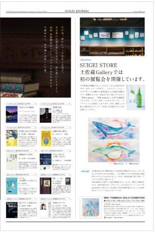 SUIGEI JOURNAL 2020年10月号 表2