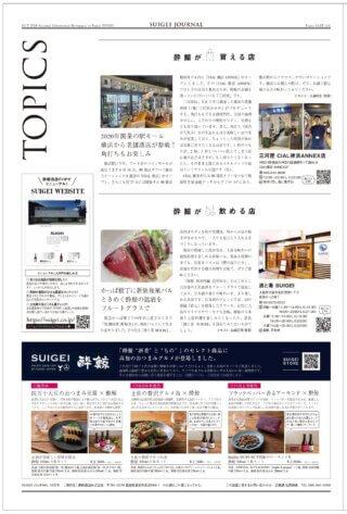 SUIGEI JOURNAL 2020年10月号 表3