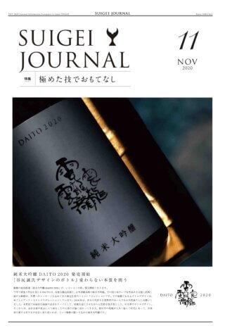 SUIGEI JOURNAL 2020年11月号 表0