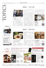 SUIGEI JOURNAL 2020年11月号 表3
