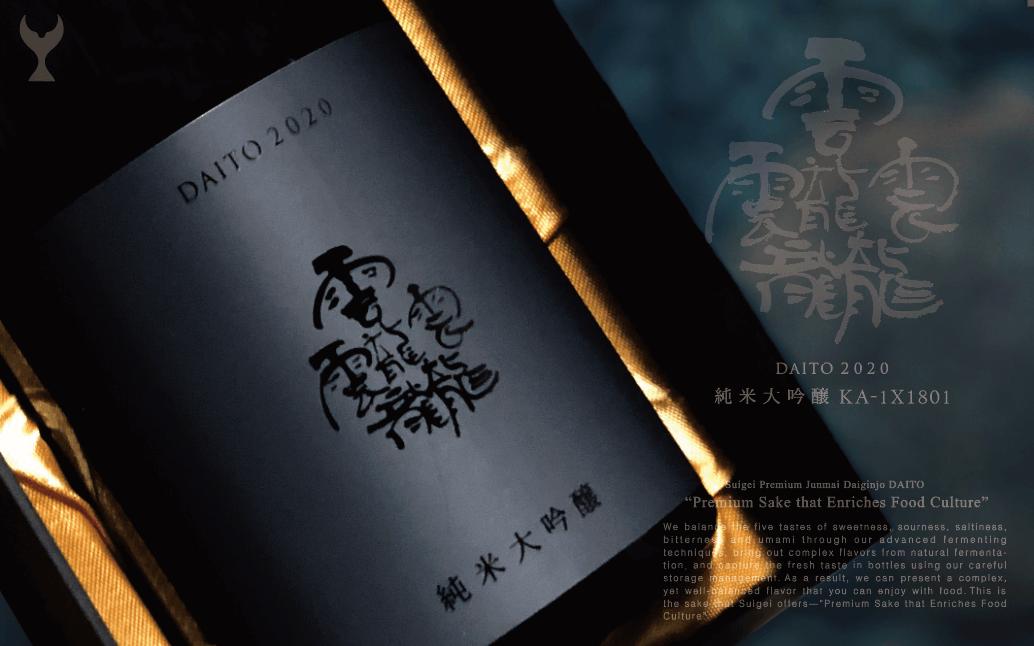 「食文化を豊かにするプレミアムな日本酒」を表現したこだわりの最高級酒