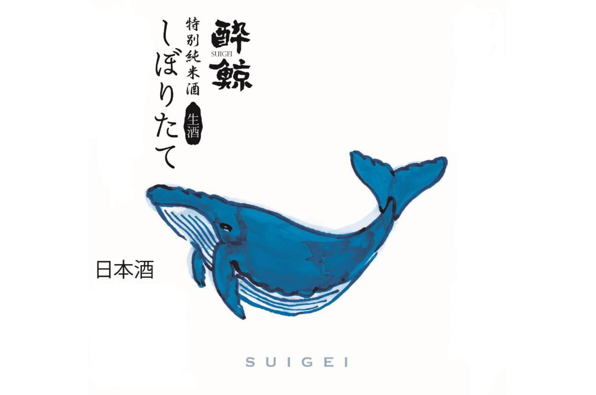 「酔鯨 特別純米酒 しぼりたて生酒」発売開始のお知らせ